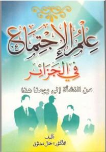 علم الإجتماع في الجزائر