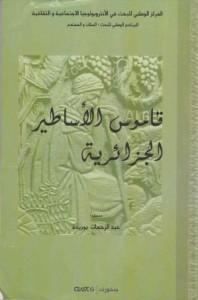 قاموس الأساطير الجزائرية