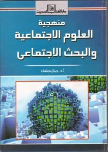 منهجية العلوم الإجتماعية والبحث الإجتماعي